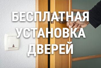 Акция «Бесплатная установка дверей»