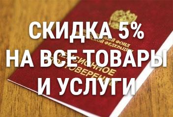 Акция «Скидка 5% на все товары и услуги»
