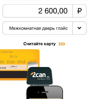 Считывание банковской карты