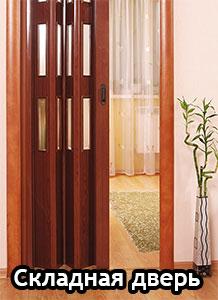 Складная дверь