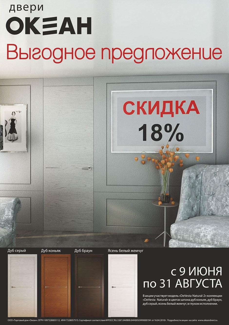 Выгодное предложение на ульяновские межкомнатные двери